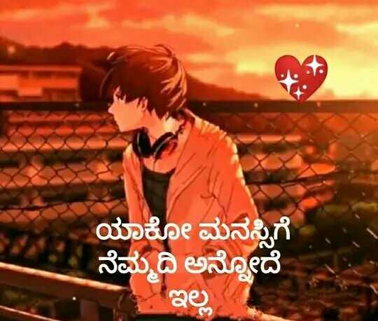 sad status - ಯಾಕೋ ಮನಸ್ಸಿಗೆ ನೆಮ್ಮದಿ ಅನ್ನೊದೆ ಇಲ್ಲ - ShareChat