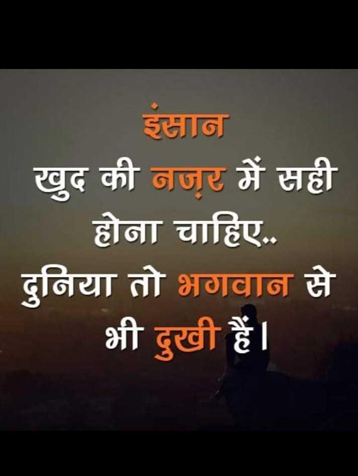sahi bate - इंसान खुद की नजर में सही होना चाहिए . . दुनिया तो भगवान से भी दुखी हैं । - ShareChat