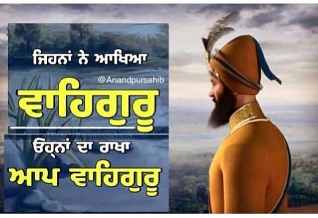 satnam wahegur ji - ਜਿਹਨਾਂ ਨੇ ਆਖਿਆ @ Anandpursahib ਵਾਹਿਗੁਰੂ ਓਹਨਾਂ ਦਾ ਰਾਖਾ ਆਪ ਵਾਹਿਗੁਰੂ - ShareChat