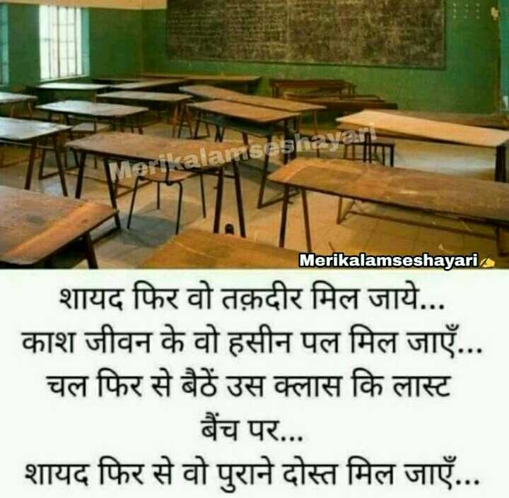 school life 😊😘 - jalamsegnayan Merikalamseshayari शायद फिर वो तक़दीर मिल जाये . . . काश जीवन के वो हसीन पल मिल जाएँ . . . चल फिर से बैठे उस क्लास कि लास्ट बैंच पर . . . शायद फिर से वो पुराने दोस्त मिल जाएँ . . . - ShareChat
