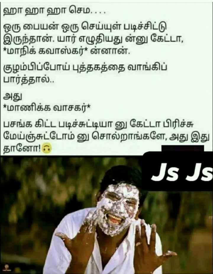 Comedy Whatsapp Status Share Chat Tamil