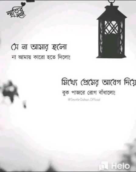 shuvo dupur - | সে না আমার হলাে না আমায় কারাে হতে দিলাে ! মিথ্যে প্রেমের আবেগ দিয়ে বুক পাজরে রােগ বাঁধালাে ! Smit Dahan Official - ShareChat
