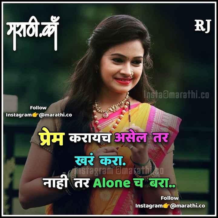 Single whatsapp status in marathi