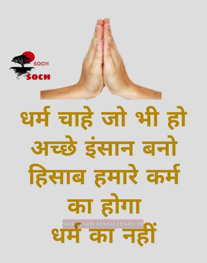 SOCH - SOCH ŠOCH धर्म चाहे जो भी हो अच्छे इंसान बनो हिसाब हमारे कर्म का होगा धर्म का नहीं - ShareChat