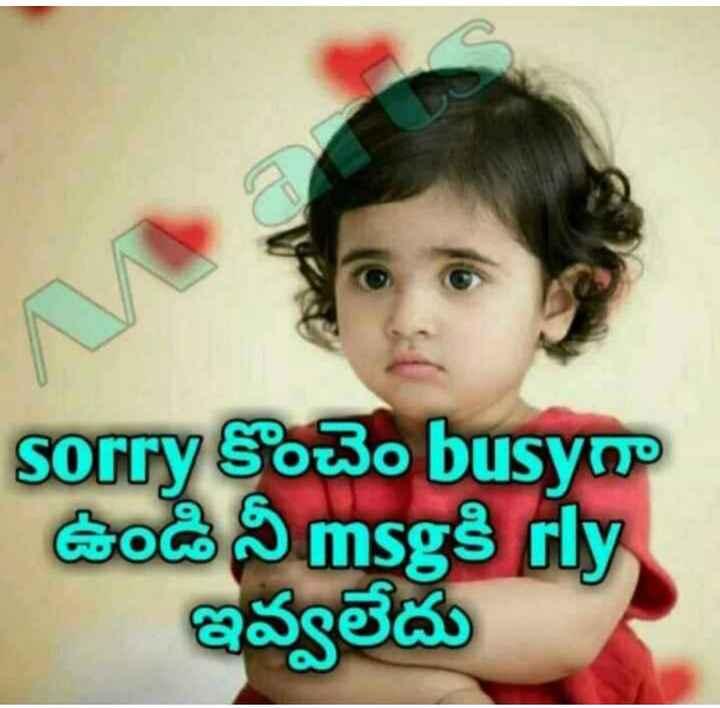 sorry sorry sorry raaa - sorry Sos30 busyo God S msgs rly ఇవ్వలేదు - ShareChat