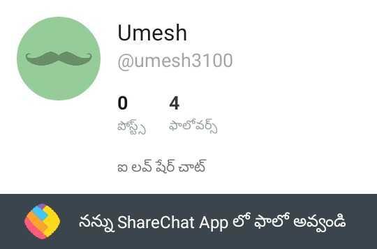 srikanth dj - Umesh @ umesh3100 04 పోస్ట్ ఫాలోవర్స్ ఐ లవ్ షేర్ చాట్ నన్ను ShareChat App లో ఫాలో అవ్వండి - ShareChat