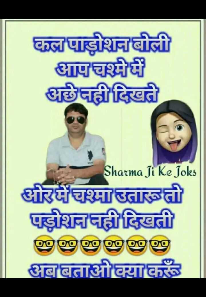 s 💖 s - कलपाडोशन बोली आप चश्मे में अछे नहीं दिखते Sharma Ji Ke Joks और चश्मा उतारूती पड़ोशन नहीं दिखती ୭୭ ୧୭୭ ୧୭୭ । अब बताओ क्या करूँ - ShareChat