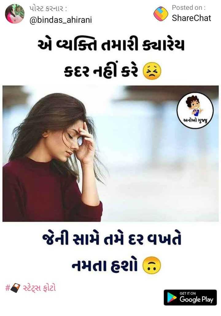 status photo - પોસ્ટ કરનાર : @ bindas _ ahirani Posted on : ShareChat એ વ્યક્તિ તમારી ક્યારેય કદર નહીં કરે તે અનોખો ગુજm / જેની સામે તમે દર વખતે નમતા હશો ? # સ્ટેટ્સ ફોટો GET IT ON Google Play - ShareChat