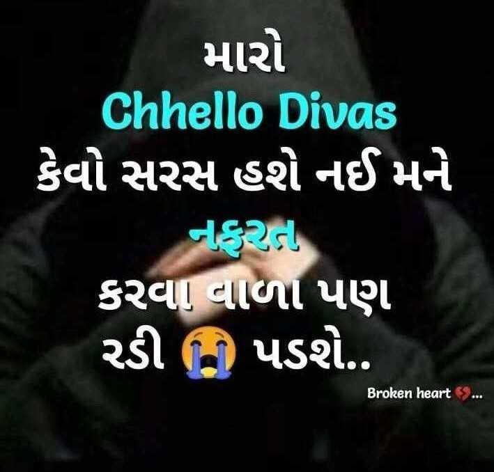 status photo - મારો Chhello Divas કેવો સરસ હશે નઈ મને નફરા કરવા વાળા પણ રડી જ પડશે . . Broken heart . . . - ShareChat