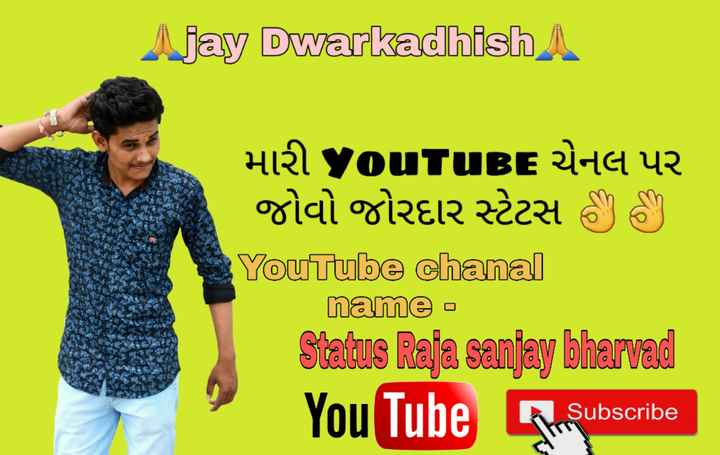 status raja sanjay bharvad - Ajay DwarkadhishA મારી youપBE ચેનલ પર જોવો જોરદાર સ્ટેટસ ) YouTube chanal name Status Raja sanjay bharvad You Tube The Subscribe - ShareChat