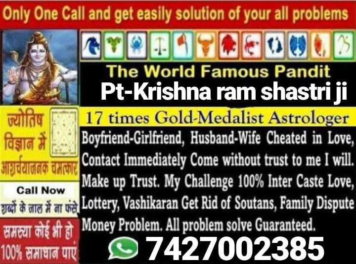 student war - Only One Call and get easily solution of your all problems The World Famous Pandit Pt - Krishna ram shastriti willou 7 17 times Gold Medalist Astrologer Pasta A . Boyfriend - Girlfriend , Husband - Wife Cheated in Love , 3 tarda noh Tam Contact Immediately Come without trust to me I will . Make up Trust . My Challenge 100 % Inter Caste Love , pract & arrest arve Lottery , Vashikaran Get Rid of Soutans , Family Dispute CURO Money Problem . All problem solve Guaranteed . 100 % watera une 97427002385 Call Now - ShareChat