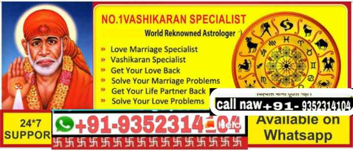 🎼 subaah by ammy virk 🎼 - AN NO . 1VASHIKARAN SPECIALIST World Reknowned Astrologer : ) » Love Marriage Specialist > > Vashikaran Specialist » Get Your Love Back » Solve Your Marriage Problems » Get Your Life Partner Back » Solve Your Love Problems call naw + 91 - 9352314104 Available on Whatsapp परमात माना जाएगा 24 * 7 SUPPOR 0 + 91 - 9352314 del - ShareChat