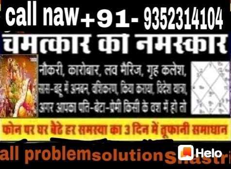 🎼 subaah by ammy virk 🎼 - callnaw + 91 - 9352314104 चमत्कारका नमस्कार नौकरी , कारोबार , लव मैरिज , गृह कलेश , PAARसस - डू में अभइन् शिकरण किया गया विदेश का अगर आपका पति - डेटा - प्रेमी किसी के वश में हो तो KA फोन पर घर बैठे हर समस्या का 3 दिन में तूफानी समाधान all problemsolutions QHelor - ShareChat