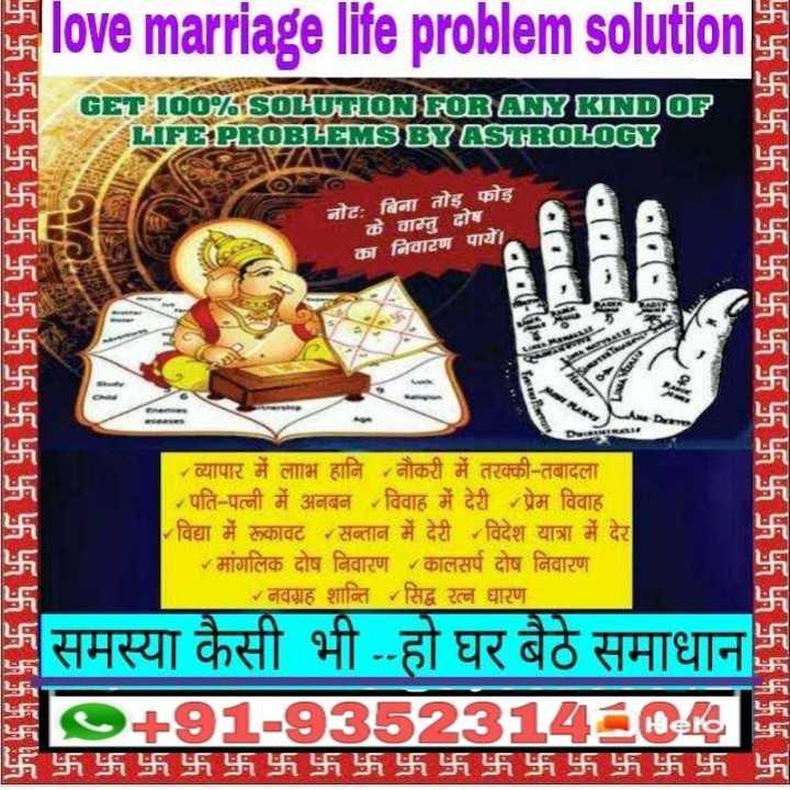 🎼 subaah by ammy virk 🎼 - Laba love marriage life problem solutions Orana UUUUU GET 100 % SOLUTION FOR ANY KIND OF LIFE PROBLEMS BY ASTROLOGY ADVE नोट : बिना तोड़ फोड़ के वास्तु दोष का निवारण पाये । GadhECEMनाना DDROUGUनयन - व्यापार में लाभ हानि नौकरी में तरक्की - तबादला पति - पत्नी में अनबन विवाह में देरी प्रेम विवाह विद्या में रूकावट - सन्तान में देरी - विदेश यात्रा में देर - मांगलिक दोष निवारण - कालसर्प दोष निवारण - नवग्रह शान्ति सिद्ध रत्न धारण नान 1 . GOOD समस्या कैसी भी हो घर बैठे समाधान FO + 91 - 9352314EONE 函步步步步步步勇勇勇勇勇勇勇勇 - ShareChat