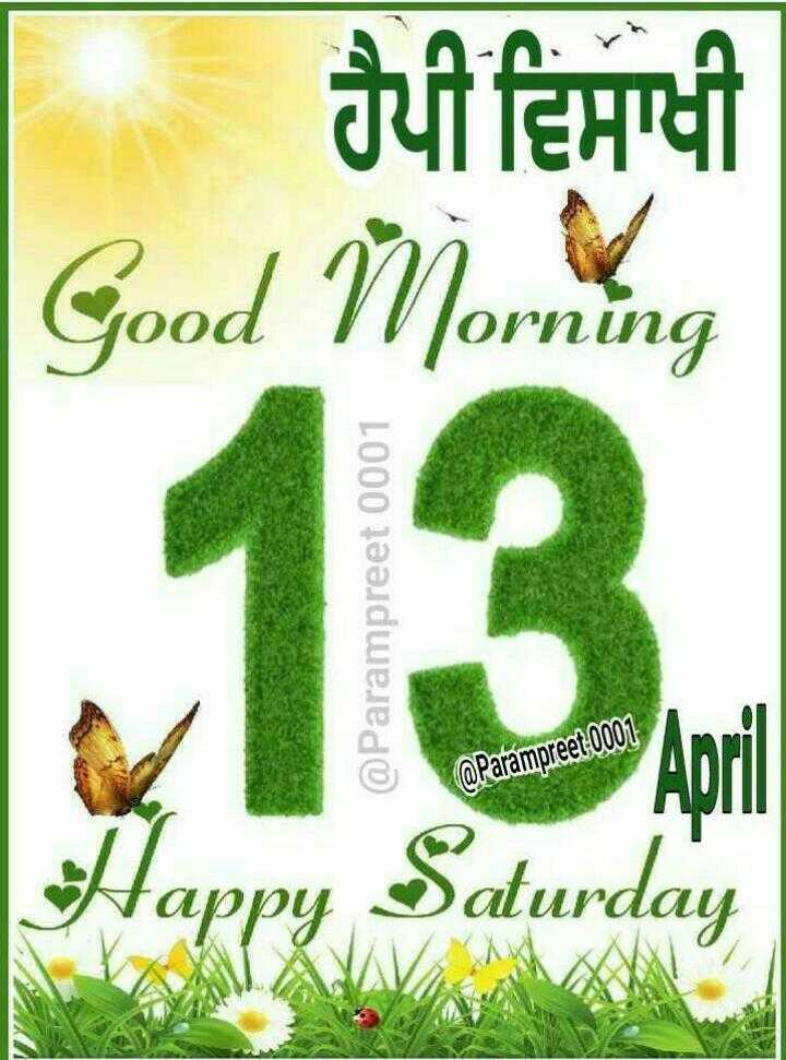 sukh di fan💖 - ਹੈਪੀ ਵਿਸਾਖੀ Good Morning @ Parampreet 0001 @ Parampreet 0001 Saturday . - ShareChat