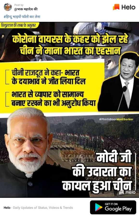 SupportCAB NRC CAA - Post by @ भक्त महादेव की # हिन्दू भाइयों फॉलो कर लेना हिन्दुस्तान की खबर के अनुसार कोरोना वायरस के कहर को झेल रहे चीननेमाना भारत का एहसान , चीनी राजदूत ने कहा - भारत L के दयाभावे ने जीत लिया दिल   भारत से व्यापार को सामान्य L बनाए रखने का भी अनुरोध किया # PhirekBaar Modisarkar 45 मोदी जी की उदारता का कायल हुआ चीन D euogle Play _ _ _ - Daily Updates of Status , Videos & Trends GET IT ON Google Play - ShareChat