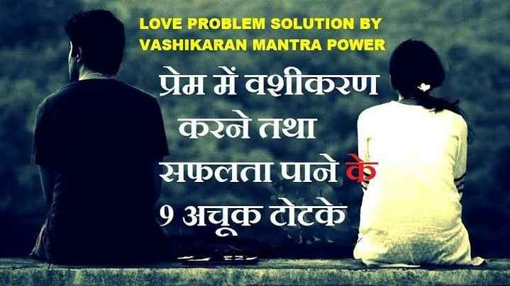 🎶surkhi bindi by gurnam bhullar(title track)👌 - LOVE PROBLEM SOLUTION BY VASHIKARAN MANTRA POWER प्रेम में वशीकरण करने तथा सफलता पाने के 9 अचूक टोटके - ShareChat