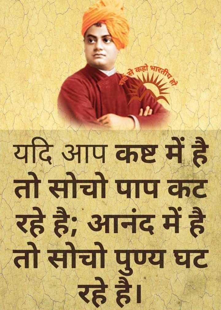 swami vivekanand - भारतीय कहाभार RDC यदि आप कष्ट में है तो सोचो पाप कट रहे है ; आनंद में है तो सोचो पुण्य घट रहे है । - ShareChat