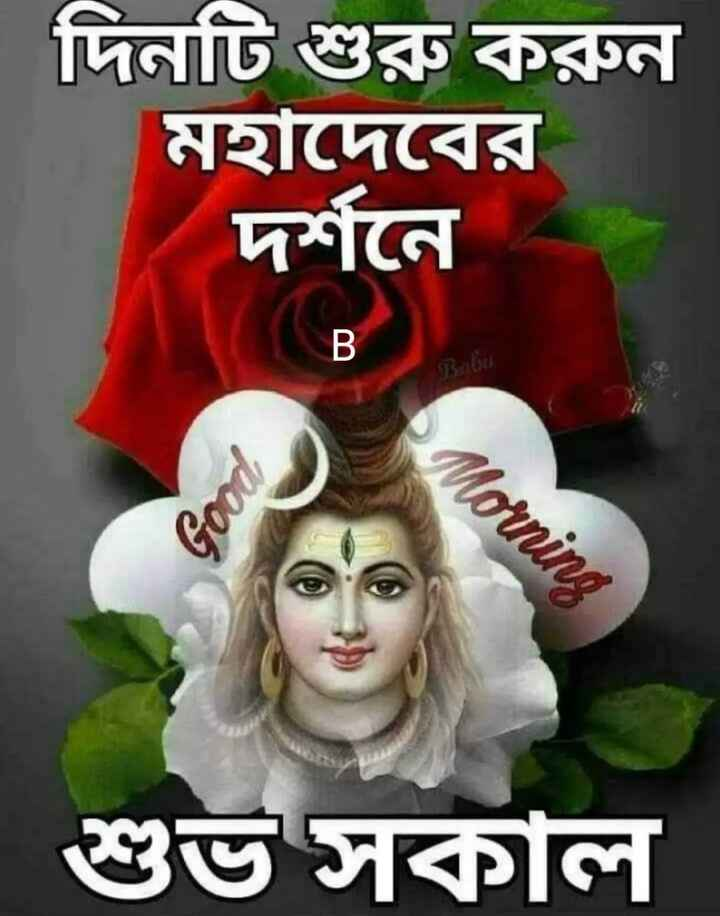 tarak - দিনটি শুরু করুন মহাদেবের । দর্শনে B Morning Good শুভ সকাল - ShareChat