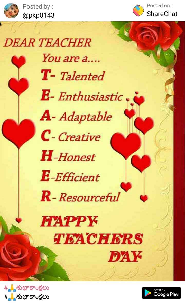 teachers day - Posted by : @ pkp0143 Posted on : ShareChat DEAR TEACHER You are a . . . . T - Talented E - Enthusiastics A - Adaptable C - Creative H - Honest E - Efficient R - Resourceful HAPPY TEACHERS DAY GET IT ON # # D2305°očeo 12105°ošev Google Play - ShareChat