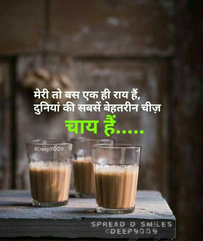 tea time - मेरी तो बस एक ही राय हैं , दुनियां की सबसे बेहतरीन चीज़ चाय हैं . Deep9009 SPREAD O SMILES DEEP9009 - ShareChat