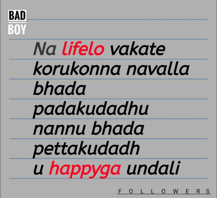 telugu - BAD Na lifelo vakate korukonna navalla bhada padakudadhu nannu bhada pettakudadh u happyga undali FOLLOWERS - ShareChat