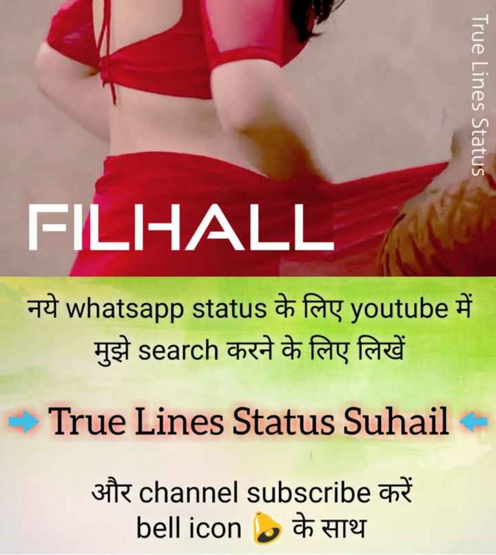 terei yaade 🌹🌹🌹🌹🌹🌹🌹 - True Lines Status FILHALL नये whatsapp status के लिए youtube में st search Cheat to fagfald True Lines Status Suhail और channel subscribe करें bell icon के साथ - ShareChat