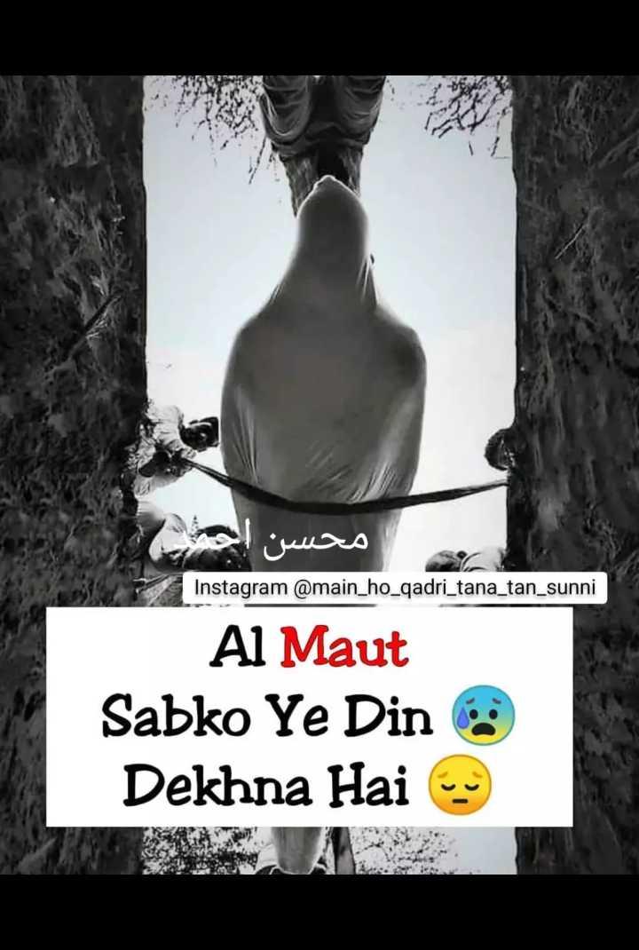 teri meri prem kahani♥️♥️♥️ - محسن احمر Instagram @ main _ ho _ qadri _ tana _ tan _ sunni Al Maut Sabko Ye Din Dekhna Hai - ShareChat