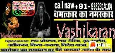 teriyan gallan by debi makhsoospuri & ranjit rana - सिर्फ 2 मिनट में ले प्यार का कॉल आएगा call naw + 91 - 9352314104 चमत्कार का नमस्कार Vashikaran IVANTIPRIYAN Specialist : लव प्रोब्लम , लव - माज , गृहमला वशीकरन , किया - कराया , विदेश यात्रा . RHelo कारोबारका समाधानघर बैठे करवाएंगारेटा के साथ । - ShareChat