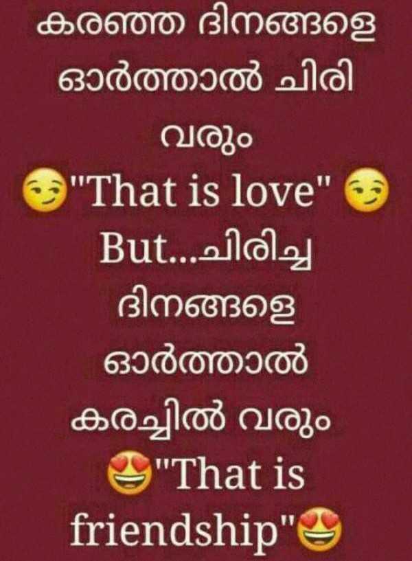 that s friends - കരഞ്ഞ ദിനങ്ങള ഓർത്താൽ ചിരി വരും That is love | But . . . ചിരിച്ച ' ദിനങ്ങളെ ഓർത്താൽ കരച്ചിൽ വരും That is | friendship g - ShareChat