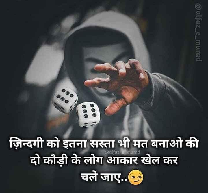 tranding now - @ alfaz _ e _ murad @ alfaz _ e _ murad | ज़िन्दगी को इतना सस्ता भी मत बनाओ की दो कौड़ी के लोग आकार खेल कर चले जाए . . - ShareChat