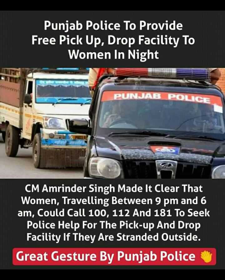 trend - Punjab Police To Provide Free Pick Up , Drop Facility To Women In Night mm PUNJAB POLICE CM Amrinder Singh Made It Clear That Women , Travelling Between 9 pm and 6 am , Could Call 100 , 112 And 181 To Seek Police Help For The Pick - up And Drop Facility If They Are Stranded Outside . Great Gesture By Punjab Police - ShareChat