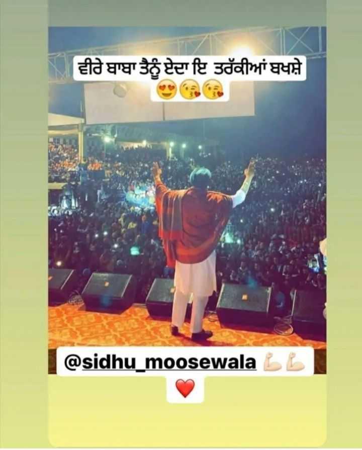 trend  sidhu moose wala - ਵੀਰੇ ਬਾਬਾ ਤੈਨੂੰ ਏਦਾ ਇ ਤਰੱਕੀਆਂ ਬਖਸ਼ੇ @ sidhu moosewala LL - ShareChat