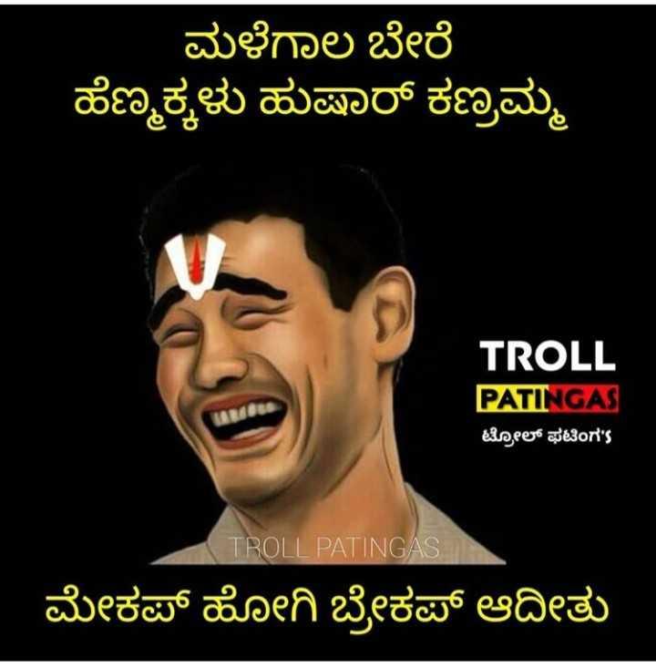#troll - ಮಳೆಗಾಲ ಬೇರೆ ಹೆಣ್ಮಕ್ಕಳು ಹುಷಾರ್ ಕಣ್ಮಮ್ಮ TROLL PATINGAS ಟ್ರೋಲ್ ಫಟಿಂಗ ' TROLL PATINGAS ಮೇಕಪ್ ಹೋಗಿ ಬ್ರೇಕಪ್ ಆದೀತು - ShareChat