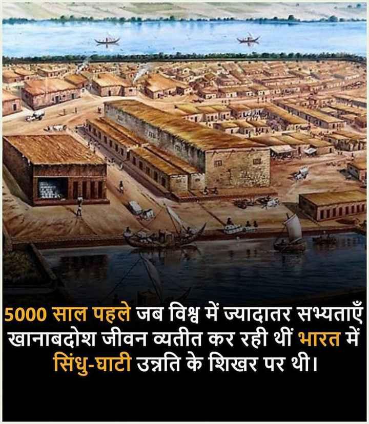 true fact😃 - 5000 साल पहले जब विश्व में ज्यादातर सभ्यताएँ खानाबदोश जीवन व्यतीत कर रही थीं भारत में सिंधु - घाटी उन्नति के शिखर पर थी । - ShareChat