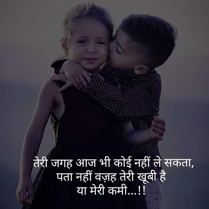 true friendship ✌🏼 - तेरी जगह आज भी कोई नहीं ले सकता , पता नहीं वज़ह तेरी खूबी है या मेरी कमी . . . ! ! - ShareChat