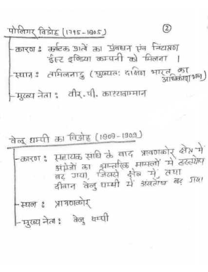 UPTETANDCTET - पोलिगर विद्रोह ( 1015 - 1005 ) 2 ) कारण : काटक वा का पंतधन ऐन नियत्रण ईस्ट इण्डिया कम्पनी को मिलना । स्थान : तमिलनाडु ( मुख्यतः दक्षिण भारत का मुरव्य नेता : वीर . पी . कारावाम्मान अधिकांश वेलू धम्पी का विद्रोह ( 1800 - 1909 ) कारण : सहायक संधि के वाद प्रावणकोर क्षेत्र में अंग्रेजों का आन्तरिक मामलों में हररोप बट गया , जिससे क्षेत्र में तथा दीवान वेलु धम्मी में अंसतोष बट गया स्थल : प्रावणकोर मुख्य नेता : तेनु थम्पी - ShareChat