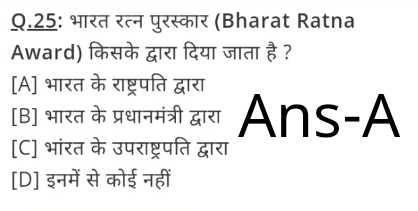 UPTETANDCTET - Q . 25 : भारत रत्न पुरस्कार ( Bharat Ratna Award ) किसके द्वारा दिया जाता है ? [ A ] भारत के राष्ट्रपति द्वारा [ B ] भारत के प्रधानमंत्री द्वारा [ C ] भारत के उपराष्ट्रपति द्वारा [ D ] इनमें से कोई नहीं - ShareChat