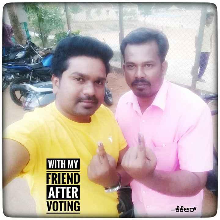vote ಸೆಲ್ಫಿ - WITH MY FRIEND AFTER VOTING - ಕೆಕೆಆರ್ - ShareChat