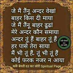 waheguru g tu hi tu - जे मैं तैनू अन्दर वेखां बाहर किस दी माया जे मैं तैनू बाहर ठूढां मेरे अन्दर कौन समाया अन्दर तू हैं बाहर तूं हैं । हर पासे तेरा साया मैं भी तू हैं . तूं भी तूं हैं । कोई फरक नजर न आया करूँ बेनती दउ कर जोरी Spiritual Page = = = = - ShareChat