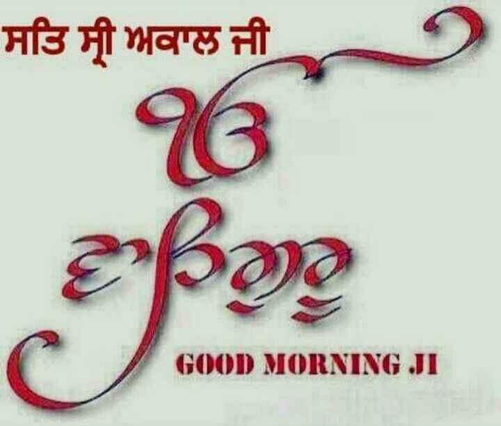 waheguru ji🙏🙏🙏 - ਸਤਿ ਸ੍ਰੀ ਅਕਾਲ ਜੀ ਵਾਹਿਗੁਰੂ GOOD MORNING JI - ShareChat