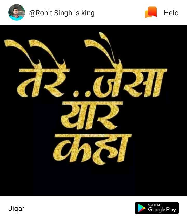 🌄 wallpaper - @ Rohit Singh is king तेरे . . जैसा यार का GET IT ON Jigar Google Play - ShareChat