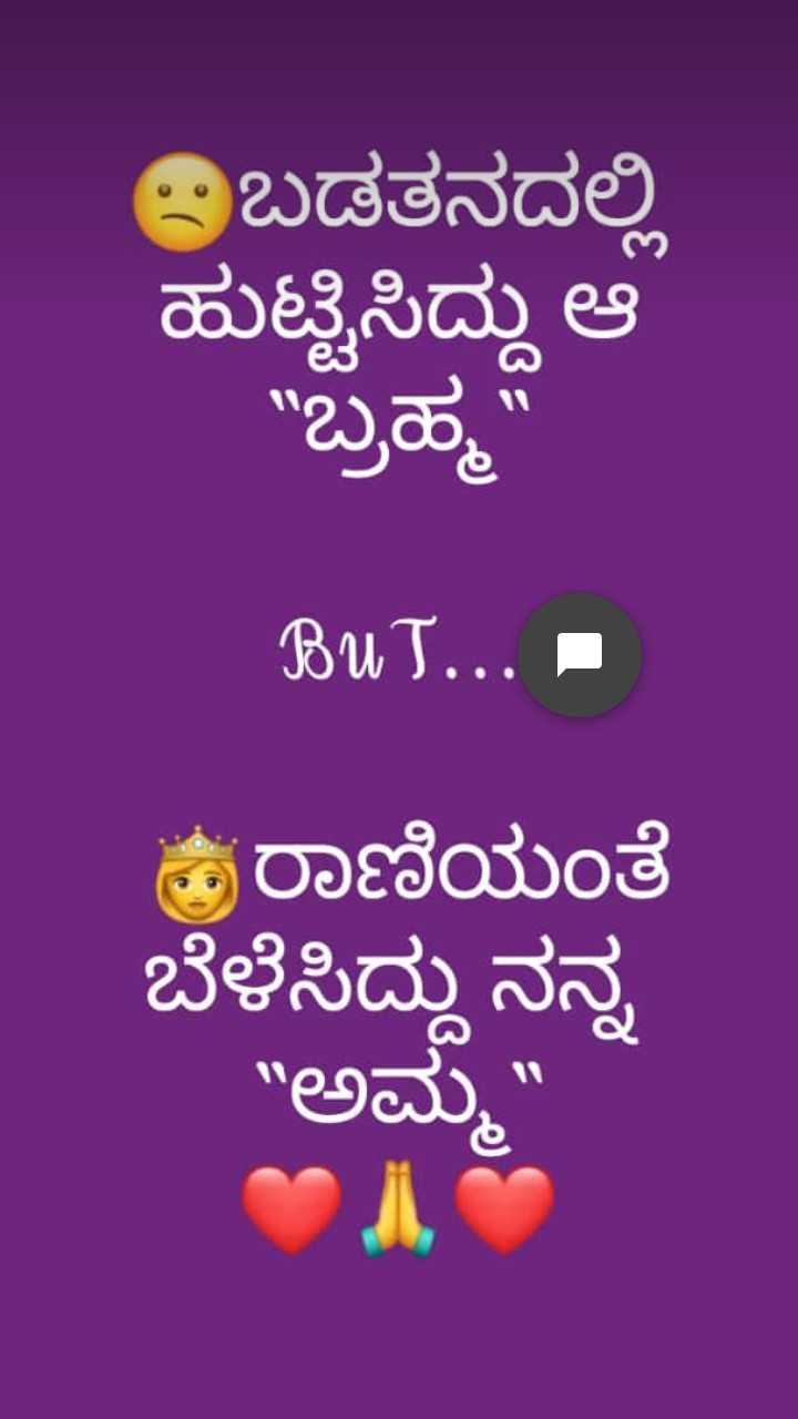 world mothers day 12/5/2019 - ಬಡತನದಲ್ಲಿ ಹುಟ್ಟಿಸಿದ್ದು ಆ ಬ್ರಹ್ಮ BUT . . . ರಾಣಿಯಂತೆ ಬೆಳೆಸಿದ್ದು ನನ್ನ ಅಮ್ಮ - ShareChat