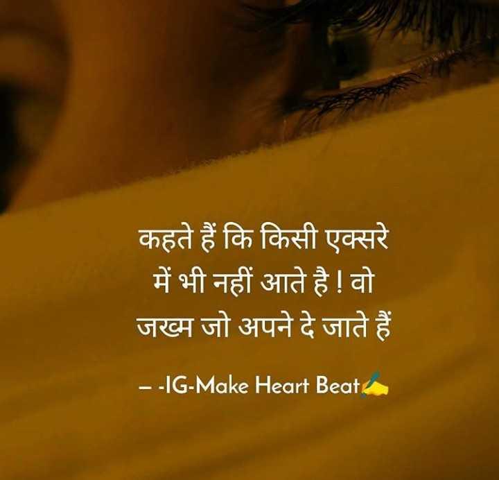 zakhmi dil💔 - कहते हैं कि किसी एक्सरे में भी नहीं आते है ! वो जख्म जो अपने दे जाते हैं । - - IG - Make Heart Beata - ShareChat