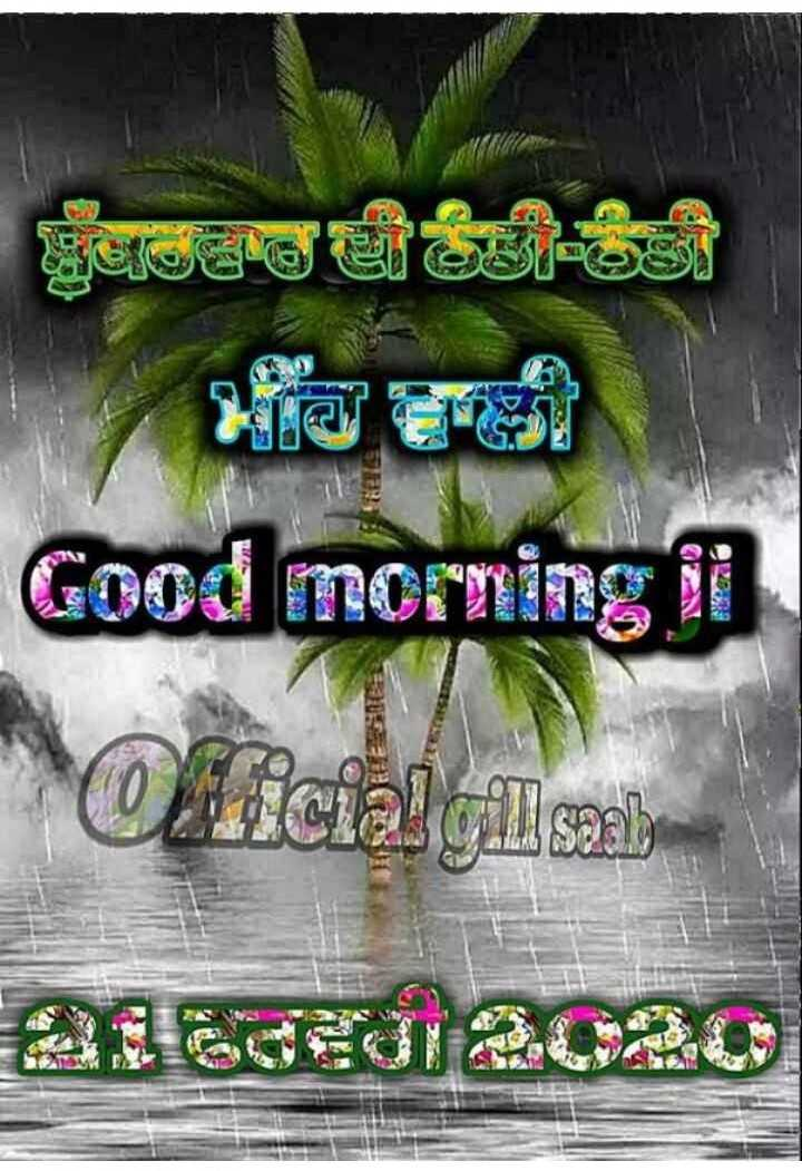 🌅 ਗੁੱਡ ਮੋਰਨਿੰਗ - He & ILE COL Good morning in pai அRec20 - ShareChat