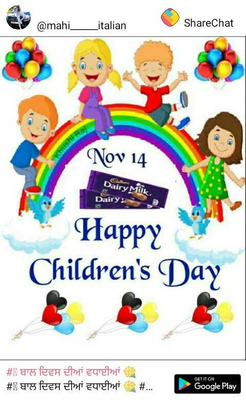 🦸 ਮੇਰੇ ਸੁਪਰ ਹੀਰੋ - @ mahi _ italian ShareChat Nov 14 Dairy Mik Dairy : Happy Children ' s Day # 1 98 een eini zyrti # 198 een einigyelni * # . . . GET IT ON Google Play - ShareChat